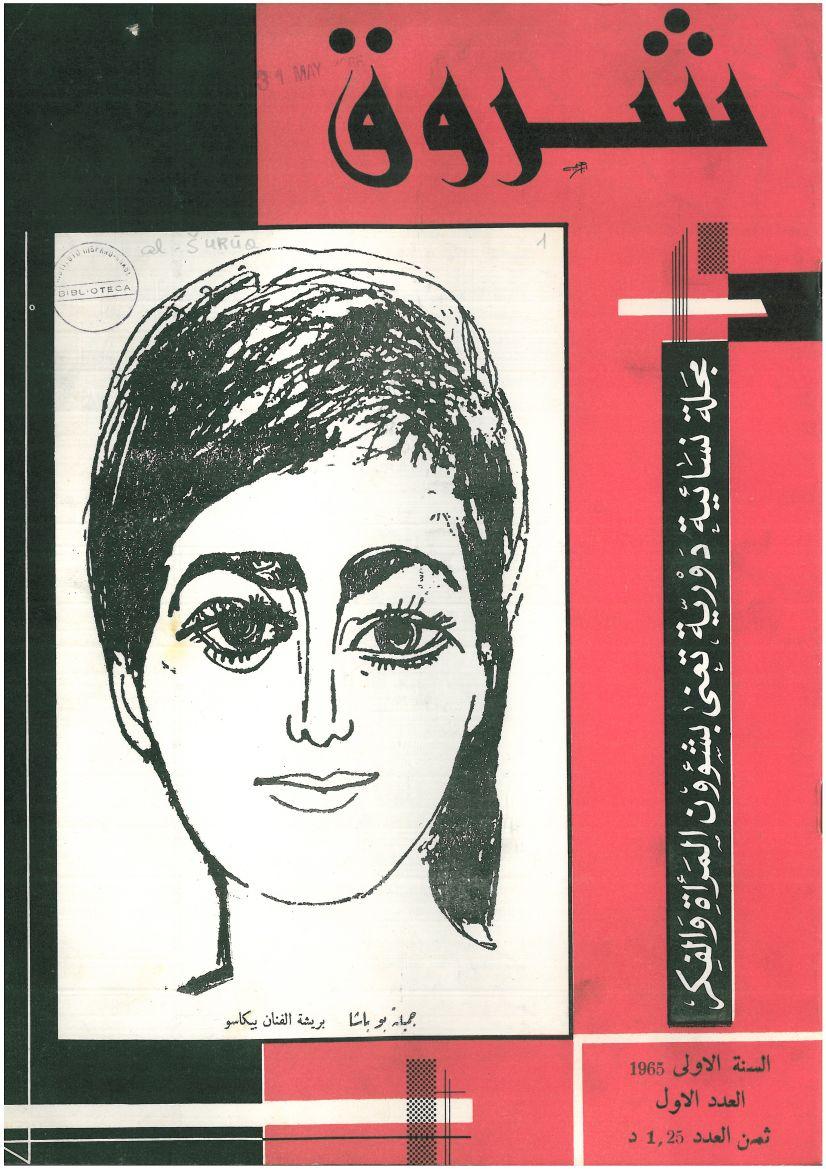 """Šurūq"": la primera revista marroquí de mujeres, medio siglo después"
